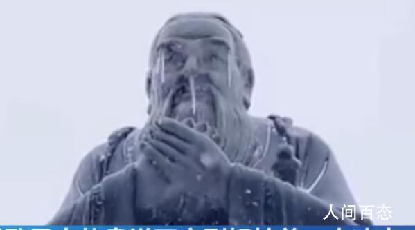 高校孔子雕像被冻得流鼻涕 网友:快给披上衣服御寒