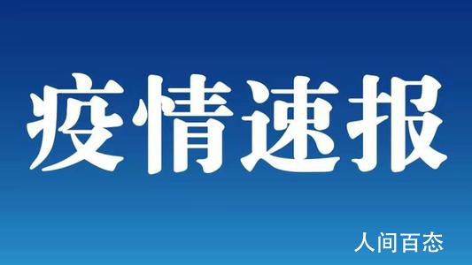 浦东医院4015人被隔离 已完成检测3233人结果均为阴性
