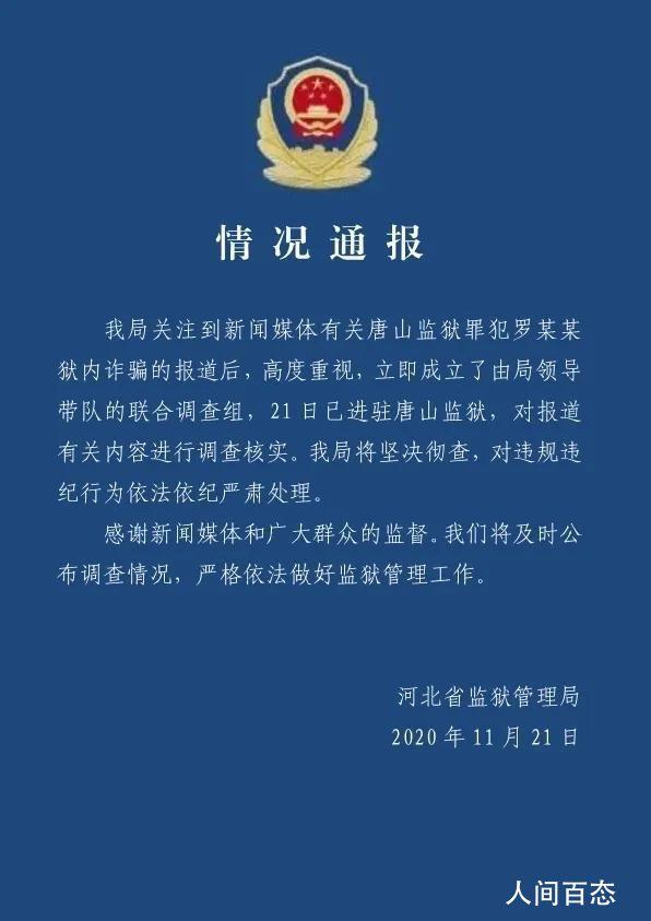 河北监狱管理局回应罪犯网恋诈骗 调查组进驻