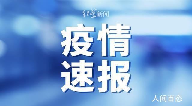 上海最新疫情通报 31省新增确诊17例本土3例