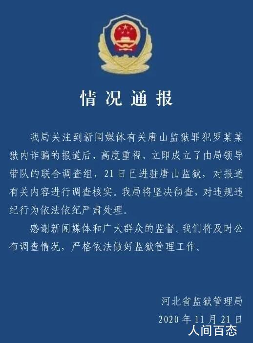 罪犯狱中网恋诈骗 罗荣兵个人资料介绍