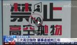 江苏男子连续3次高空抛物被判3年 所幸未造成人员伤亡