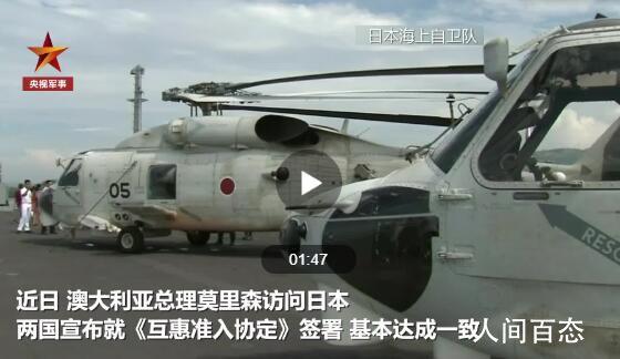日本将允许澳大利亚军队进入 具体什么情况怎么回事