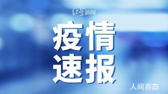 上海新增1例新冠肺炎确诊病例 浦东机场对17719名相关人员开展核酸检测