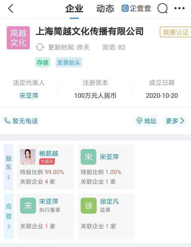 杨超越成立新公司 持股99%为公司最大股东
