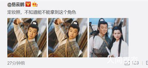 岳云鹏把自己p成杨过 引发了大量粉丝的热议