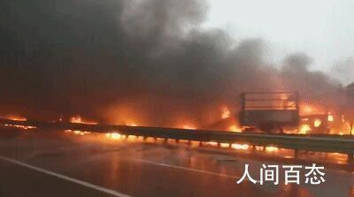 陕西高速40余辆车相撞10余车起火 现场救援仍在进行