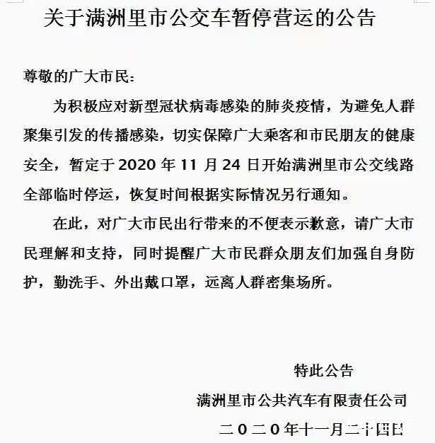 满洲里公交车暂停运营 暂定于11月24日开始