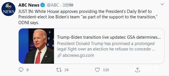 白宫批准向拜登提供总统每日简报 作为支持过渡的一部分