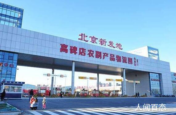 北京新发地暂停冻品等销售和储存 何时恢复会再通知