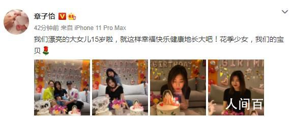 章子怡为继女小苹果庆生 我们漂亮的大女儿15岁啦