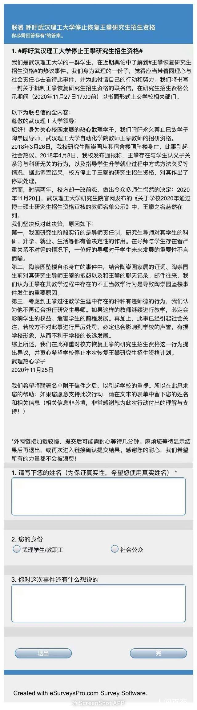 武汉理工学生联名抵制王攀 王攀获公示恢复硕士研究生招生资格