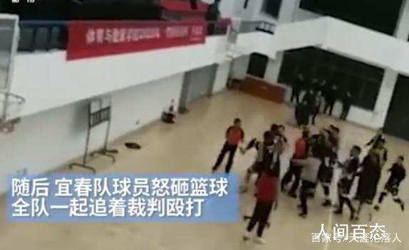 江西篮协回应多名球员追打裁判 裁判邓林激怒了宜春球员们