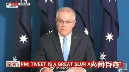 赵立坚把讽刺澳军暴行的图置顶了 一起来看看具体内容