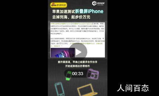 苹果加速测试折叠屏iPhone 将最终交由富士康整合