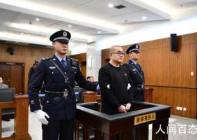 孙小果获专利减刑内幕曝光 狱警协助将专利图纸带入监狱