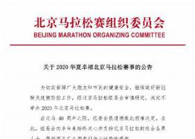 2020年北京马拉松取消 创办四十年来首次