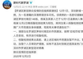 深圳疫情最新消息 深圳新增1例新冠阳性病例