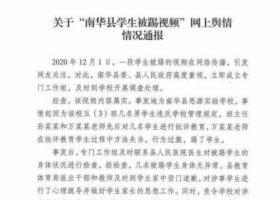 云南踢学生教师被停职 教师停职后一般怎么处理