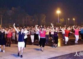 晚9点后不准跳广场舞 许昌市对广场舞时间段作出明确立法规定