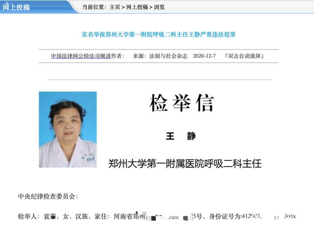 郑州一医生被实名举报大肆受贿 王静个人资料介绍