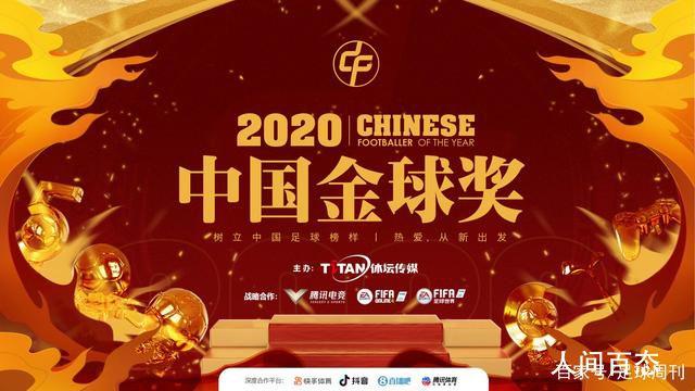 2020中国金球奖候选名单出炉 15位球员入选2020中国金球奖候选名单