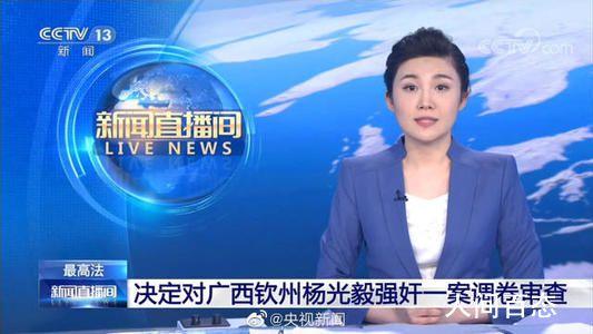杨光毅强奸案12月15日再审 一审判处杨光毅死刑