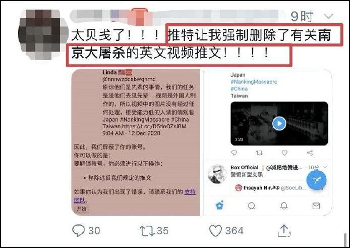 推特删南京大屠杀视频 勿忘国耻牢记历史
