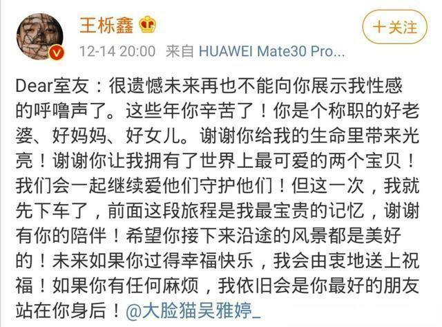 王栎鑫宣布离婚:我先下车了