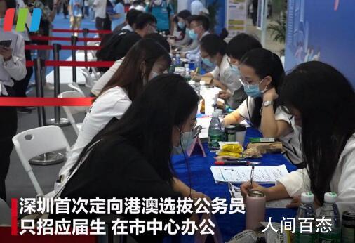 深圳首招港澳籍公务员 放出5个工作岗位