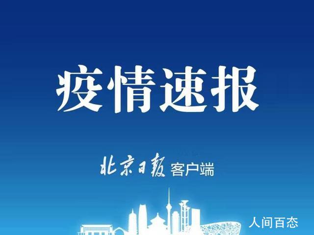 北京病例曾住酒店封闭 酒店楼下的庆丰包子铺已经关门