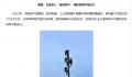 国网湖南电力全面进入战时状态 电网最大负荷达到3150万千瓦