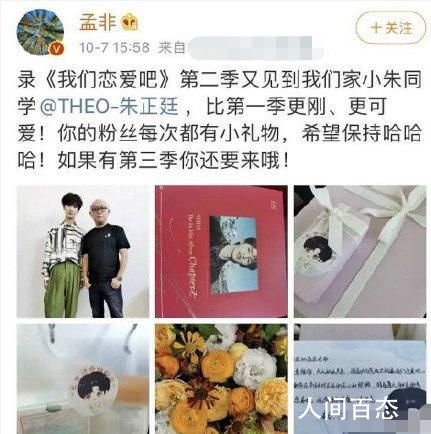 孟非删晒礼物微博 曾经还希望粉丝继续保持送礼