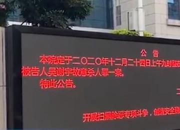 吴谢宇弑母案择期宣判 北大弑母最后怎么判的2020