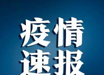 辽宁新增7例本土 属普通型病例