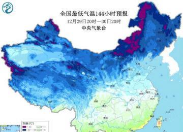 跨年寒潮速冻全国 将是今冬来影响我国的最强寒潮过程
