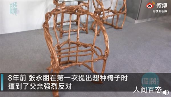 山东小伙用8年种出天然椅子 张永朋个人资料介绍