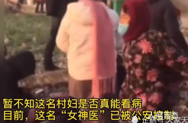 女子靠手摸给人治病 警方:涉嫌诈骗已被刑拘