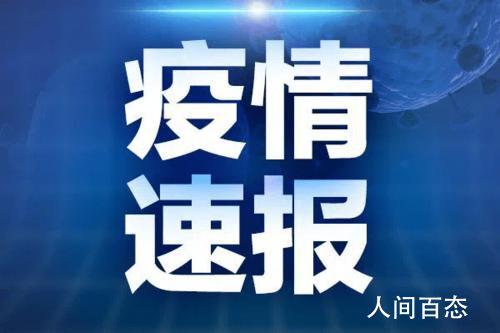考研前查出阳性的北京病例已弃考 密接人员已进行集中隔离