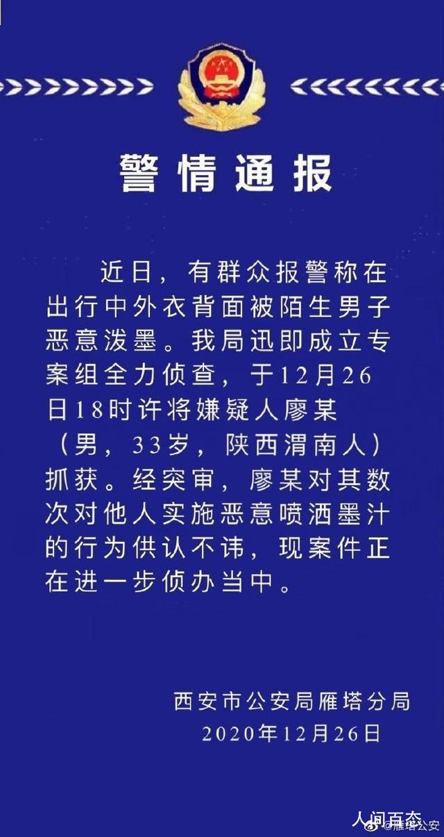 西安男子街头朝女生泼墨原因 职能部门已在关注处理