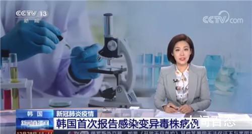 韩国报告感染变异病毒 于12月22日从英国伦敦返回韩国