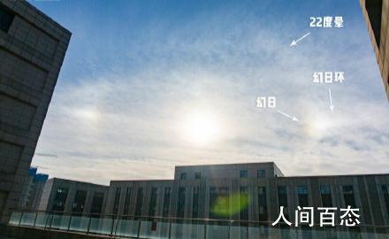 """北京上空现""""三个太阳"""" 专家释疑 是正常现象"""