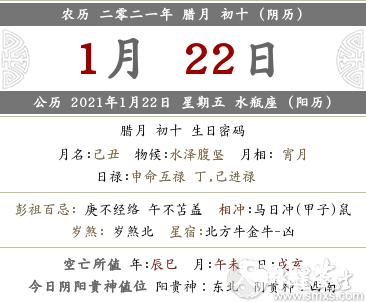 2021年1月22日是农历哪一天 2021年1月22日是黄道吉日吗