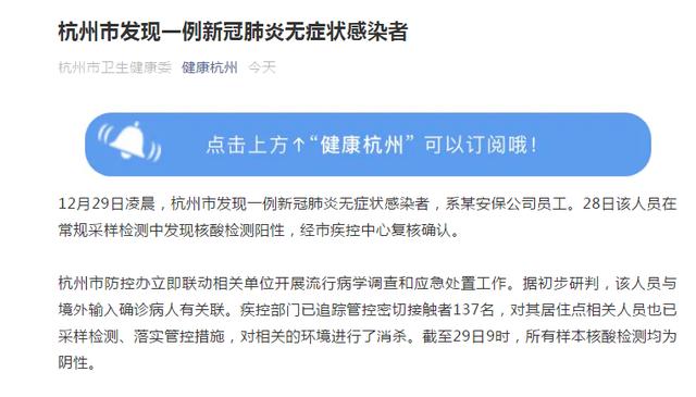 杭州新增1例无症状感染者 为入境人员隔离点安保人员