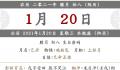 2021年1月20日是农历哪一天 2021年新历1月20日是吉日吗