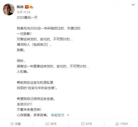 陈坤致歉吓坏粉丝 还好只是年终总结