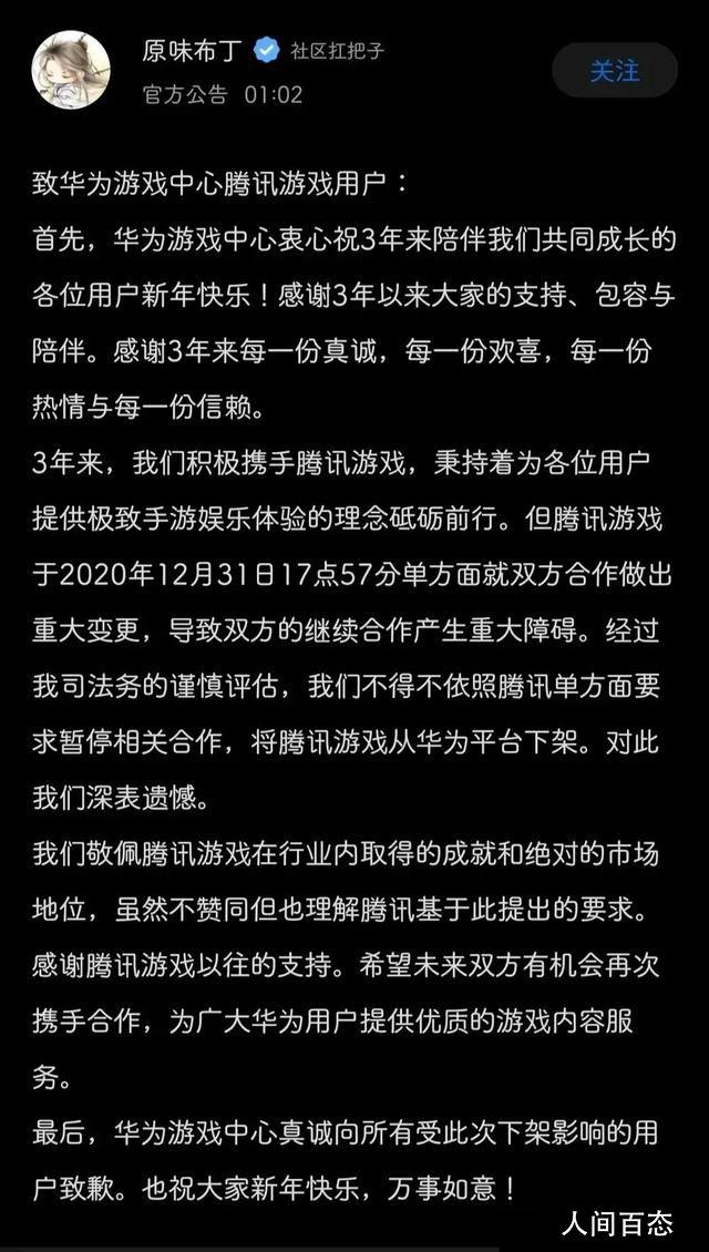 华为下架腾讯游戏 未能如期续约正沟通争取尽快恢复