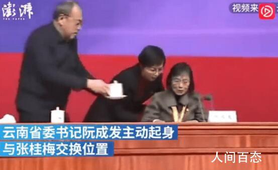 张桂梅被云南省委书记搀扶入座 全场立刻爆发出热烈的掌声