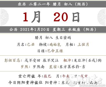 2021年1月20日是黄道吉日吗 2021年1月20日禁忌事项