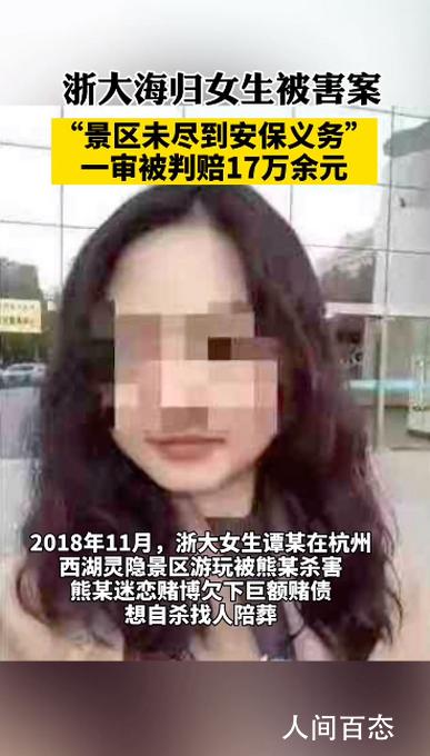 浙大女生飞来峰遇害景区被判赔17万 保安没有引起重视